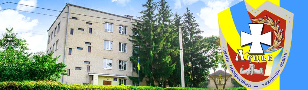 Луцький центр професійно-технічної освіти