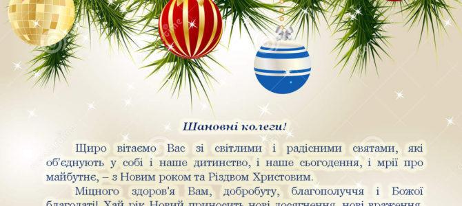 Вітаємо з Новим 2017 роком та Різдвом Христовим