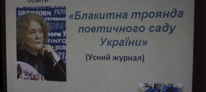 «Блакитна троянда поетичного саду України» (Ліна Костенко)
