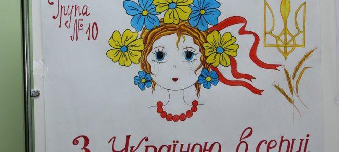 Проведено конкурс малюнка на патріотичну тематику