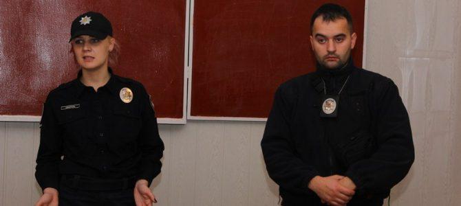 Зустріч з працівниками поліції