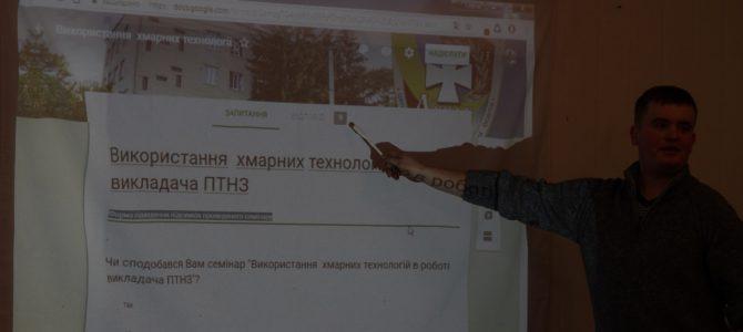 Використання хмарних технологій в роботі педагогів ПТНЗ