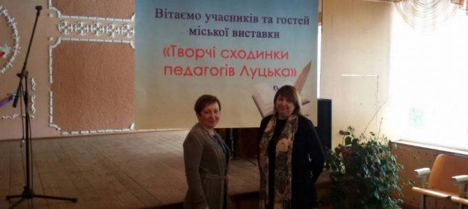 Презентація закладу на виставці «Творчі сходинки педагогів Луцька»