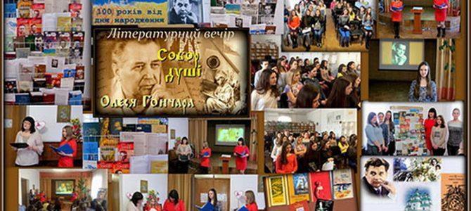 Літературний вечір «Собор душі Олеся Гончара»