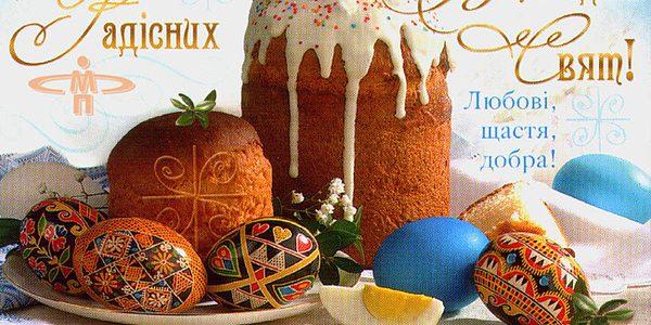 Найщиріші вітання з Великим Днем Світлого Христового Воскресіння!