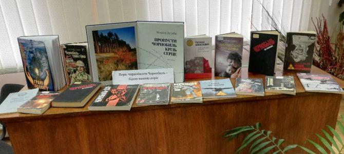Чорнобиль – то наш біль і урок для всіх…