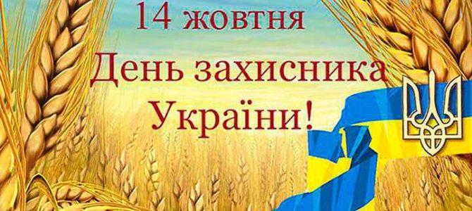 Сьогодні Україна святкує славне свято, це свято – чоловіче, твоє це свято, брате!