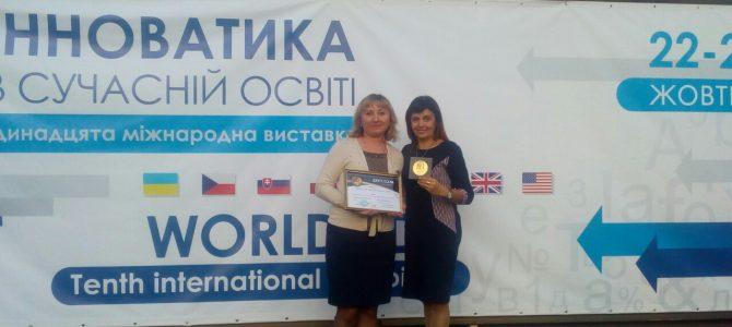 Золота нагорода у XІ міжнародній виставці  «Інноватика в сучасній освіті»