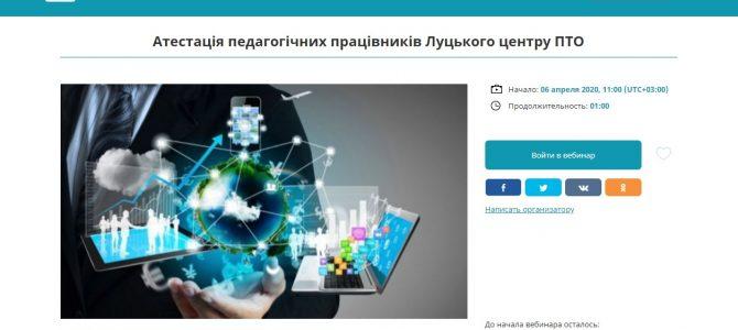 Он-лайн атестація педпрацівників