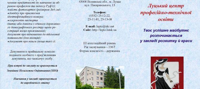 ОГОЛОШЕННЯ! Луцький центр ПТО запрошує на навчання!!!