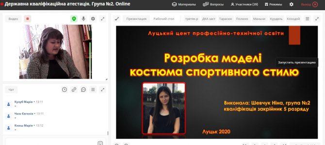 ДКА в онлайн режимі