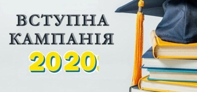 Оголошення! Вступ 2020!