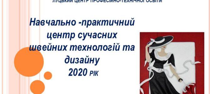 Навчально-практичний  центр сучасних швейних технологій та дизайну. 2020 рік